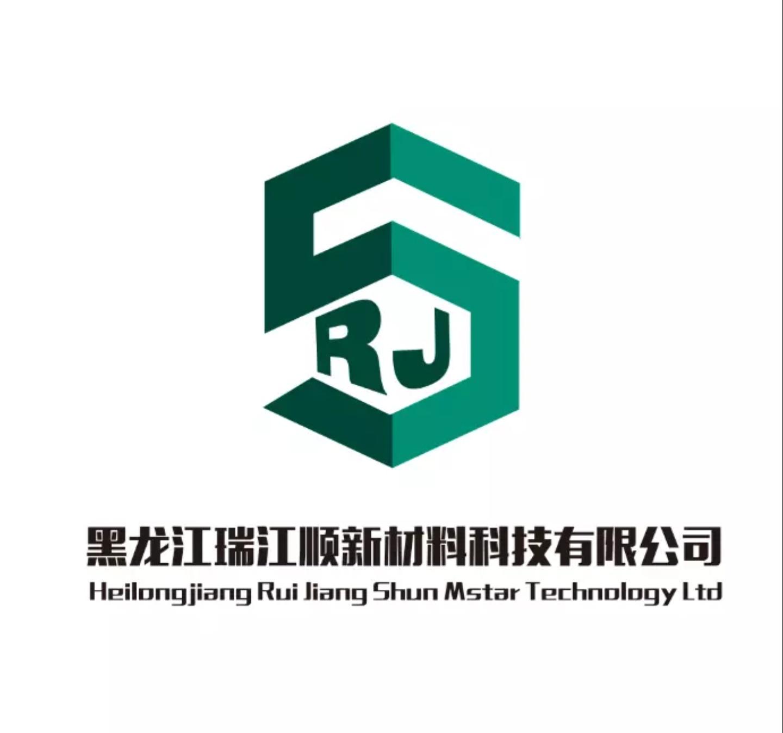 牡丹江前進碳化硼有限公司/黑龍江瑞江順新材料科技有限公司