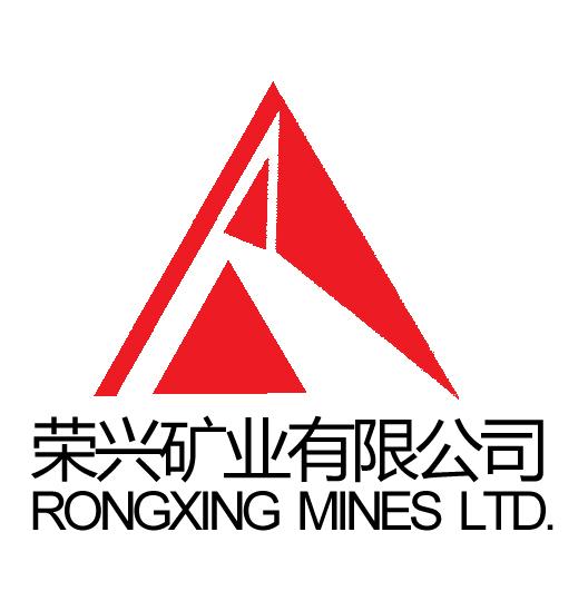 常山縣榮興礦業有限公司