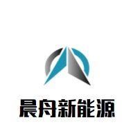 湖南晨舟新能源有限公司