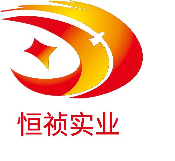 河南恒禎實業有限公司