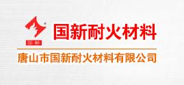 唐山国新赛隆科技有限公司