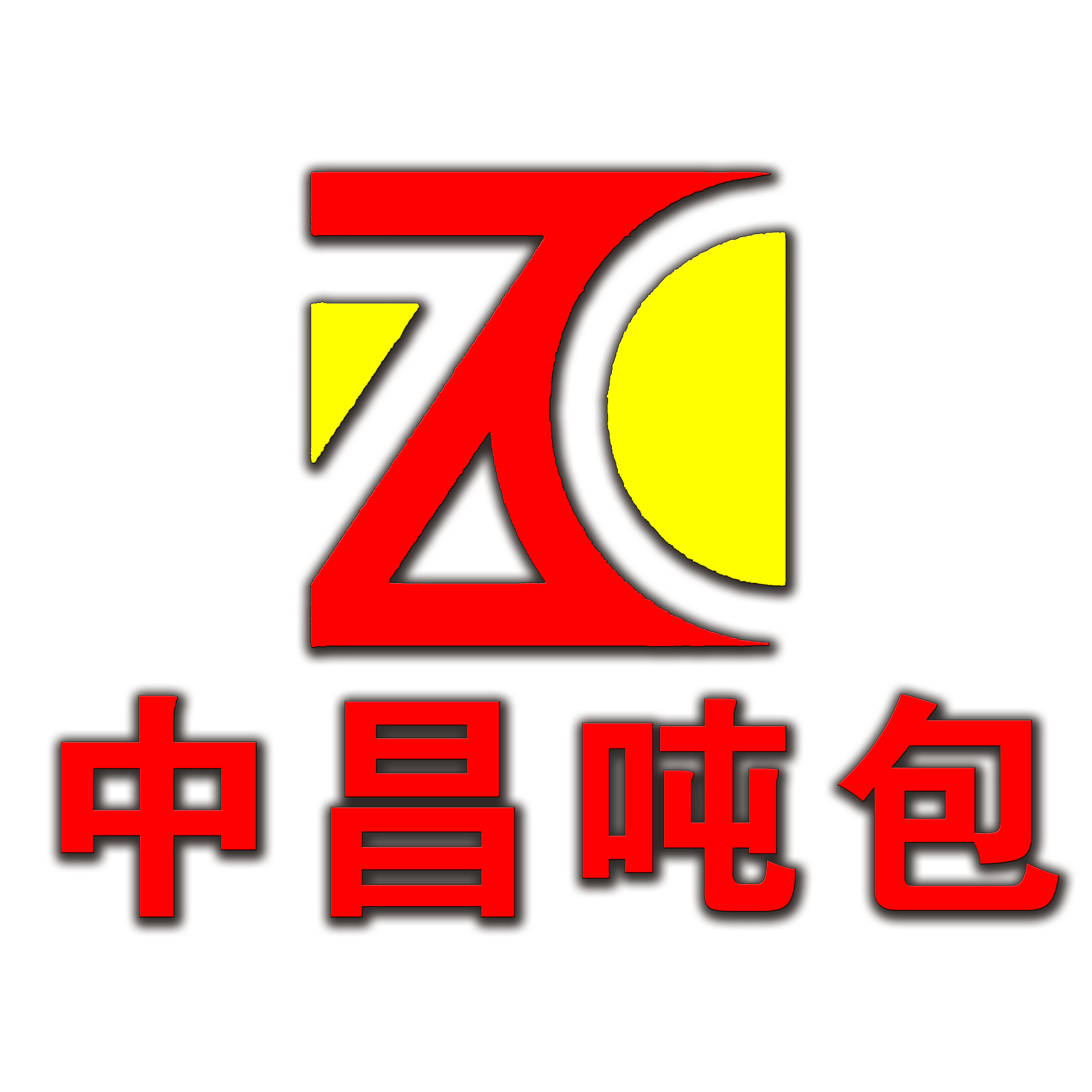 邯郸市中昌包装制品有限公司