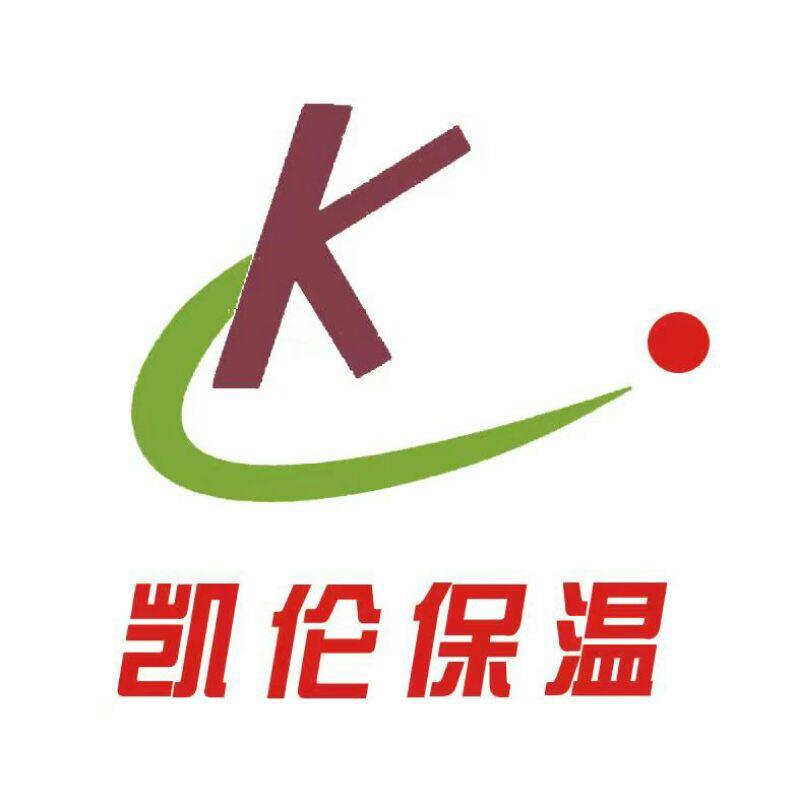 唐山市凱倫保溫材料有限公司