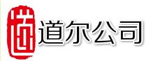 山西道爾耐火材料有限公司