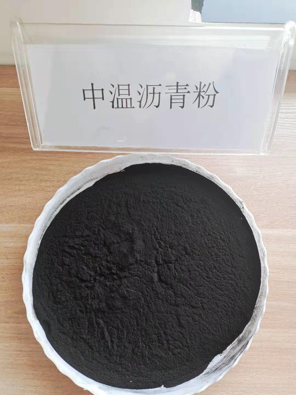 中温沥青粉