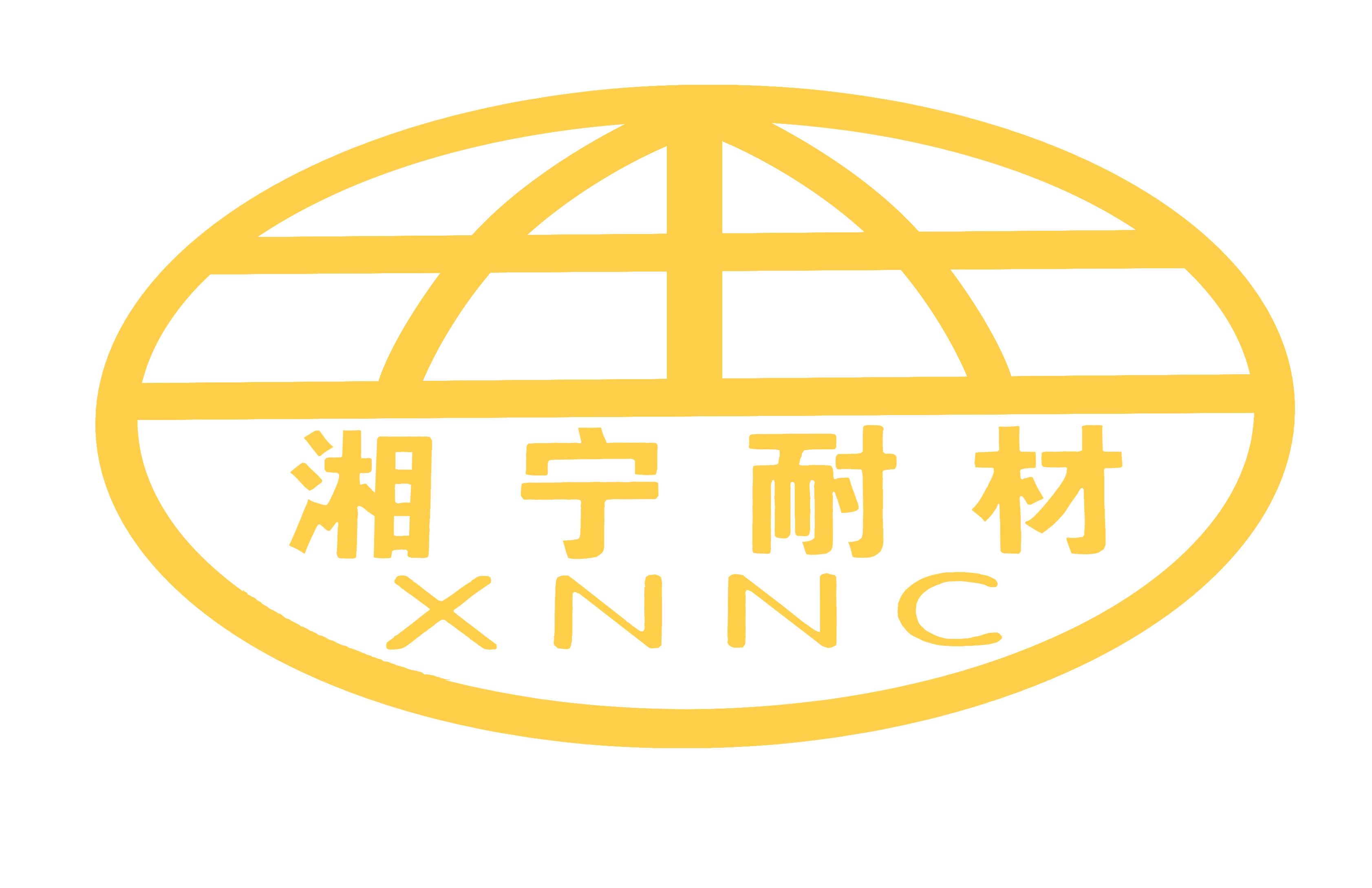长沙湘宁耐火材料有限公司