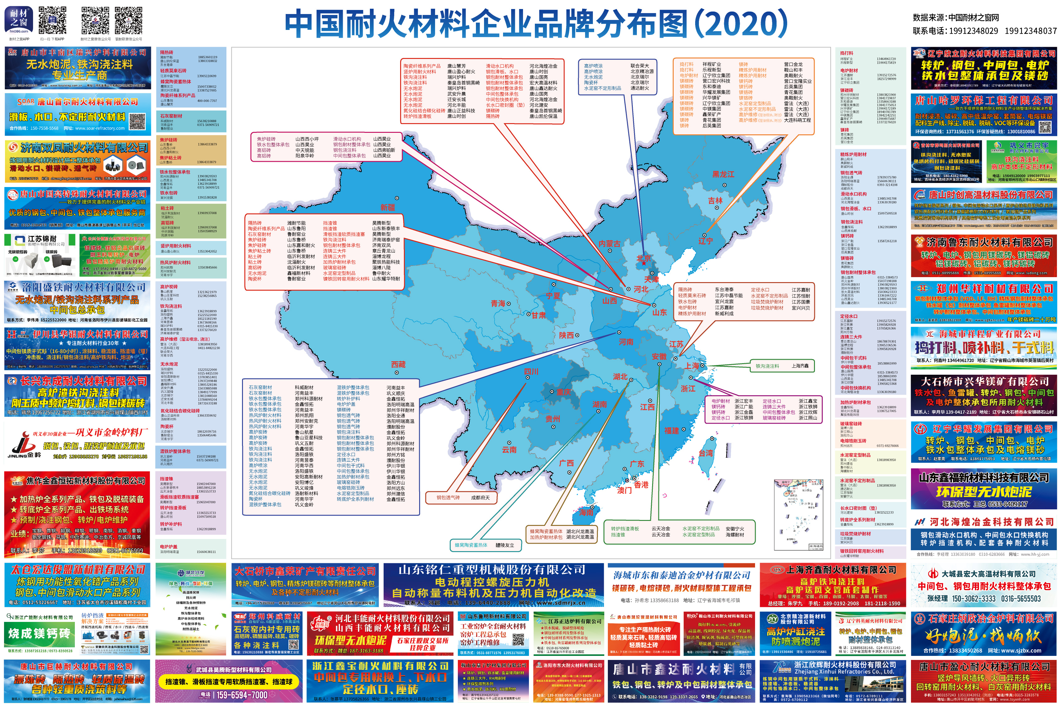 中国耐火材料企业品牌分布图(2020)