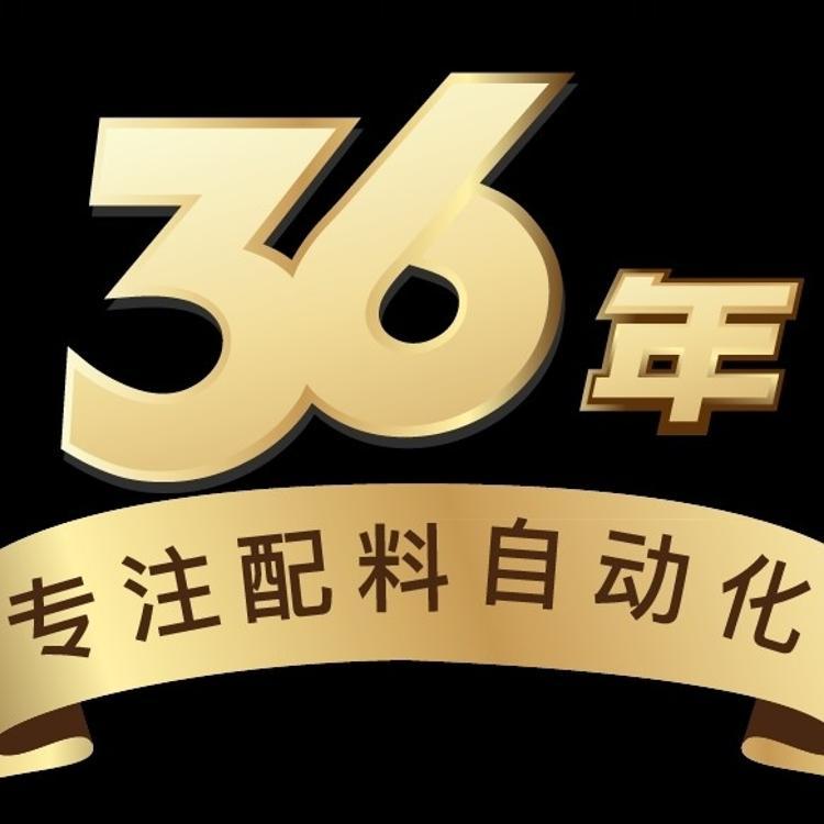 上海林福机电专注自动化配料36年